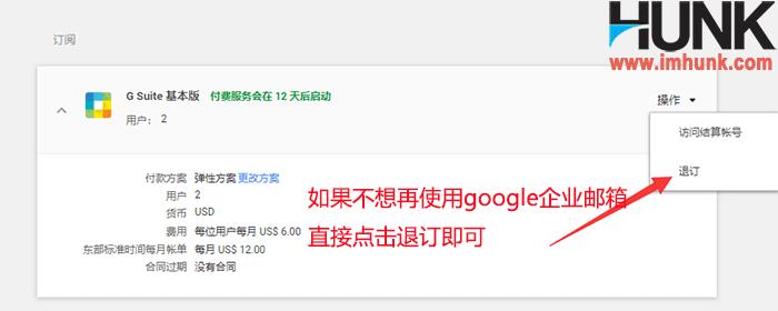 取消Google企业邮箱服务