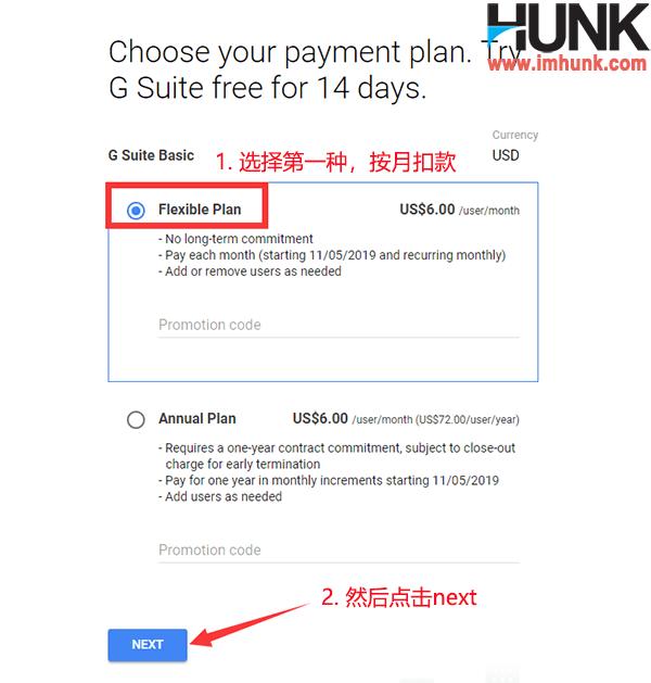 Google企业邮箱注册 14
