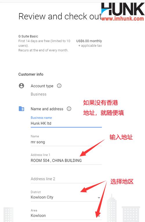 Google企业邮箱注册 15