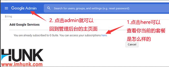 Google企业邮箱注册 26