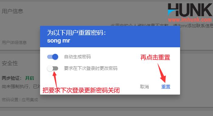 Google企业邮箱如何修改密码 2