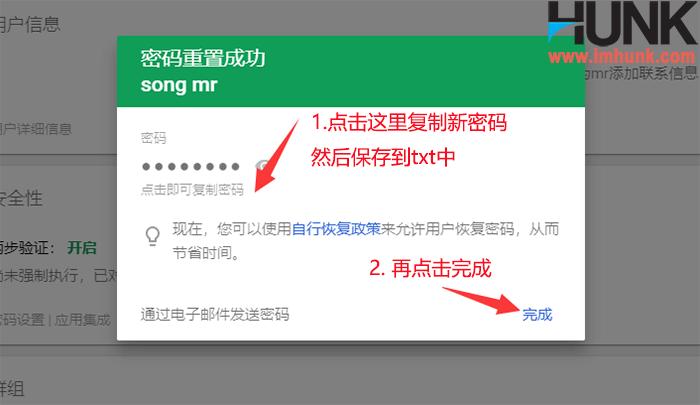 Google企业邮箱如何修改密码 3
