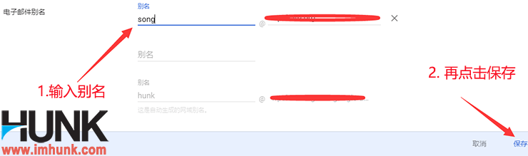 Google企业邮箱如何增加别名 3