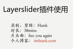 如何使用layerslider制作网站的banner
