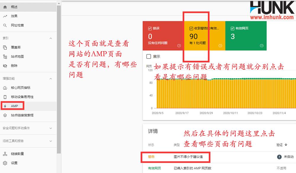 google GSC之AMP 1