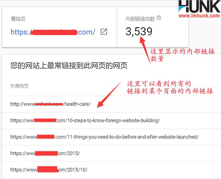 Google GSC之链接(Links) 8