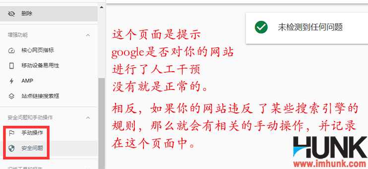 Google GSC之安全问题(security issues)