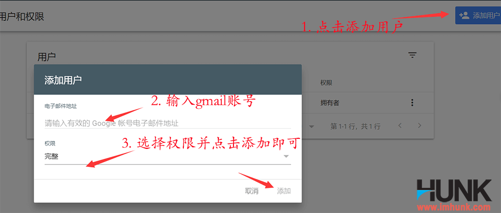 Google GSC之设置(settings) 2