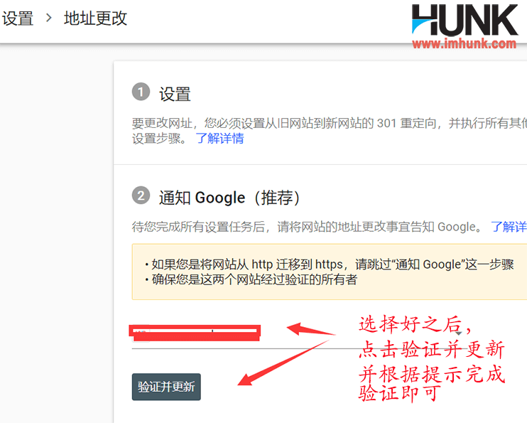 Google GSC之设置(settings) 4