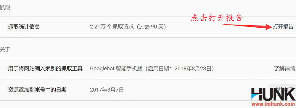 Google GSC之设置(settings) 5