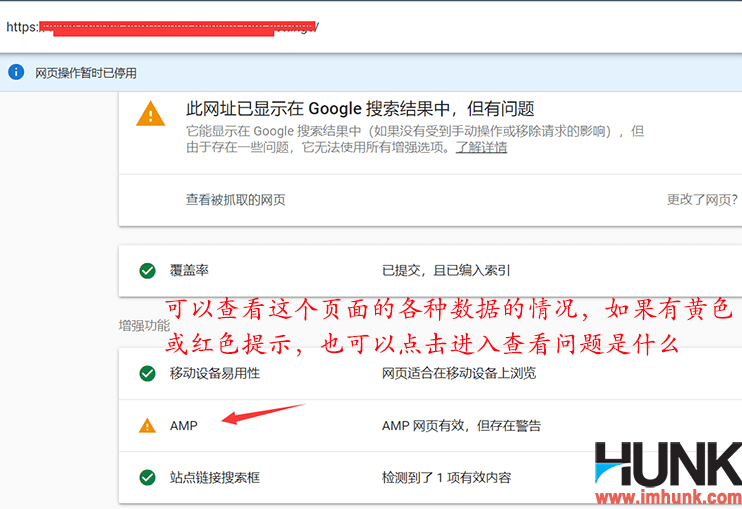 google GSC链接检查 2