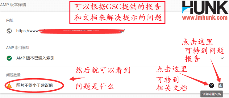 google GSC链接检查 4