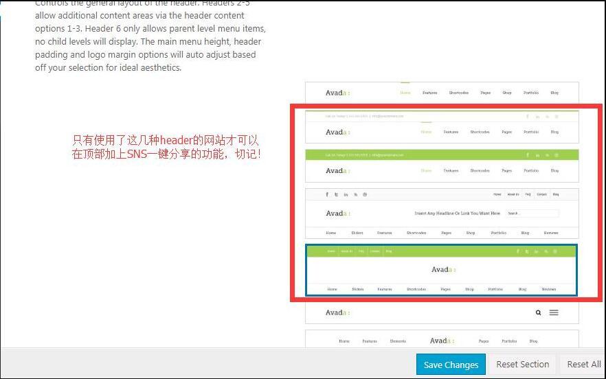 AVADA网站实现SNS一键分享的功能 7