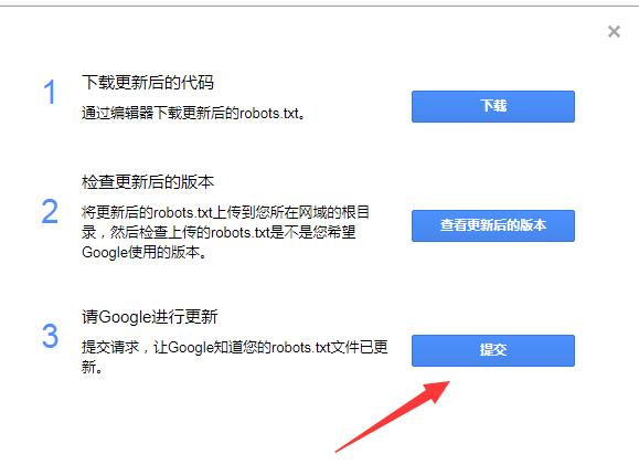 google站长工具添加robots文件 1