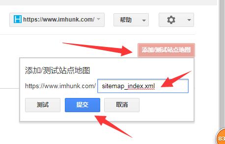 google站长工具添加网站地图
