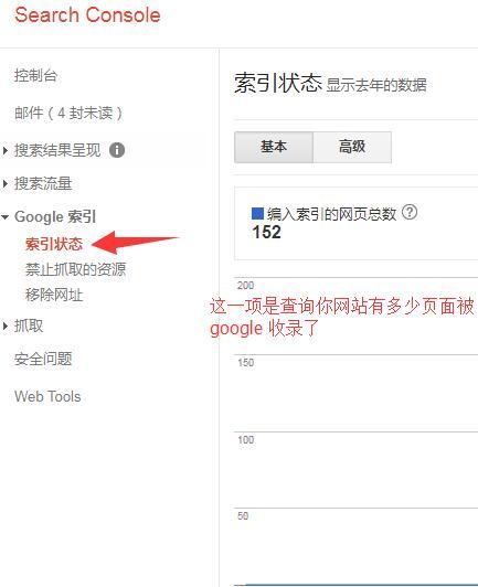 怎么使用google站长工具 14