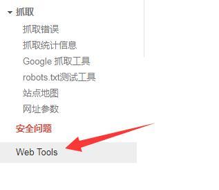 怎么使用google站长工具 26