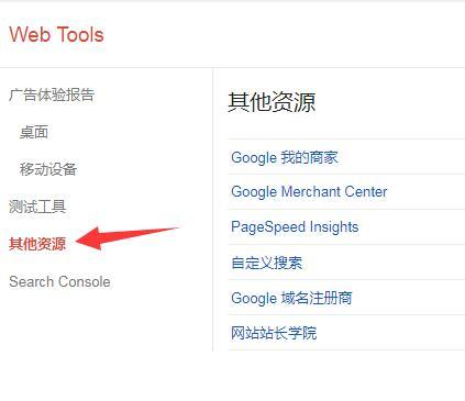 怎么使用google站长工具 28