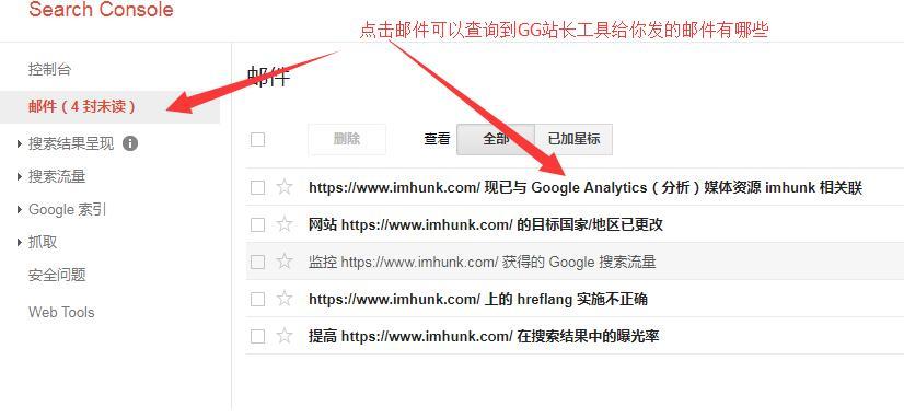 怎么使用google站长工具 3