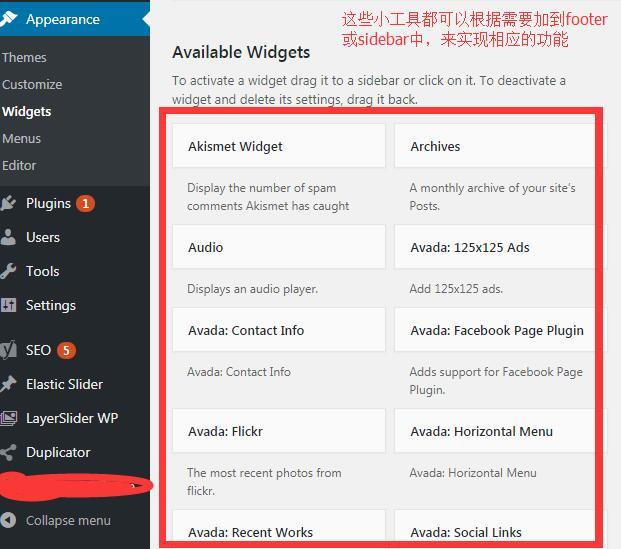 怎么设置AVADA网站的sidebar和footer 1