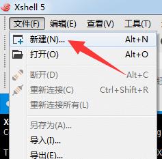怎么使用xshell 2