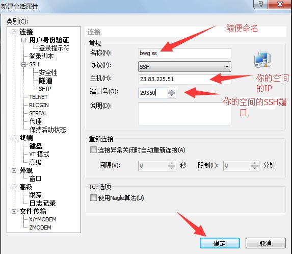 怎么使用xshell 3