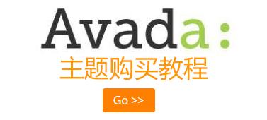3步购买AVADA主题教程