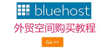 bluehost外贸空间购买教程