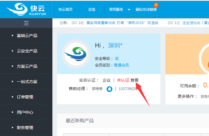 国内建站空间推荐景安 12