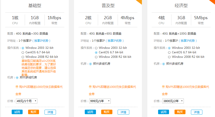 国内建站空间推荐景安 3