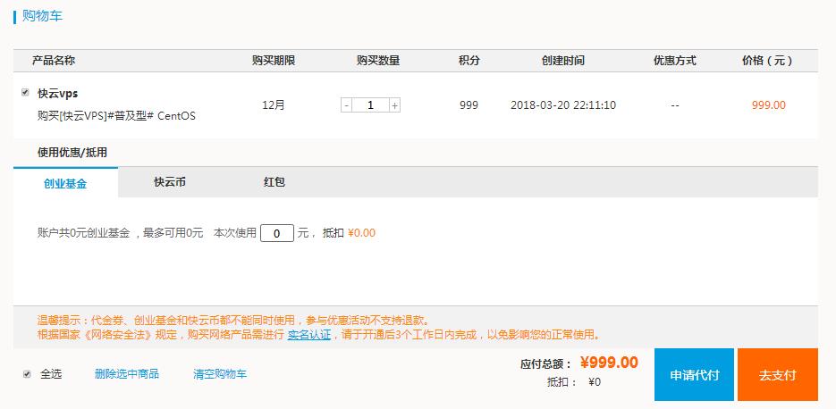 国内建站空间推荐景安 7