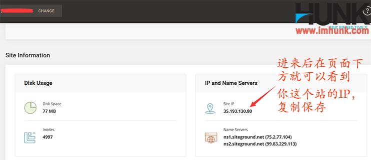 查看siteground上网站的IP