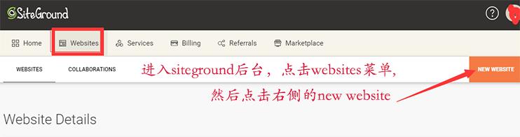 新版siteground如何添加多个域名网站 1