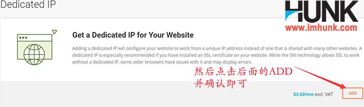 新版siteground购买独立IP方法 4