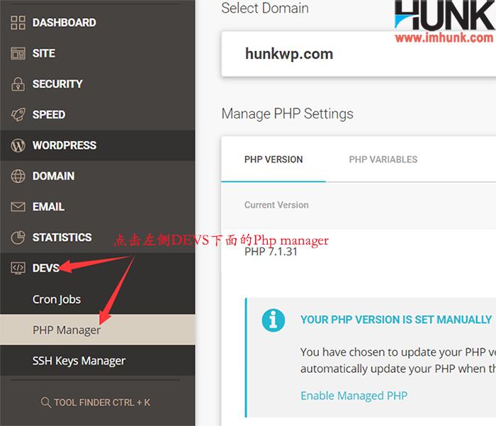 新版siteground如何修改php版本 1