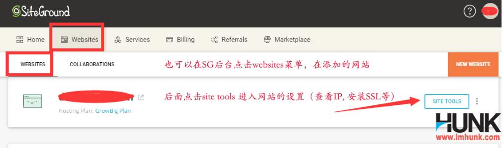 新版siteground后台创建企业邮箱账号 1