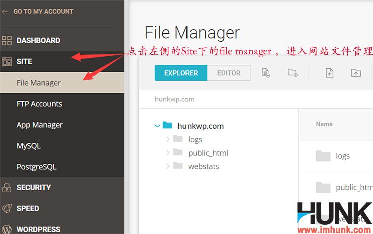 新版siteground使用文件管理器 1