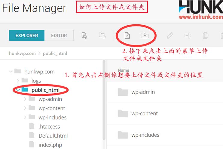 新版siteground使用文件管理器 2