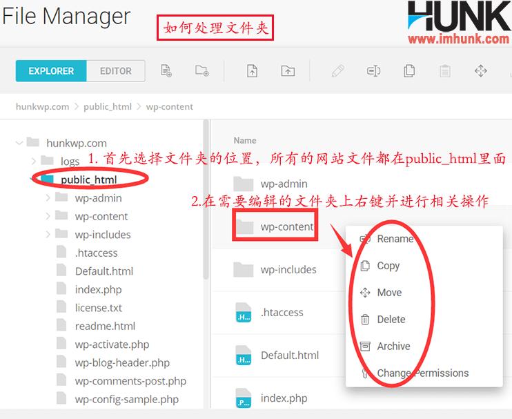 新版siteground使用文件管理 3