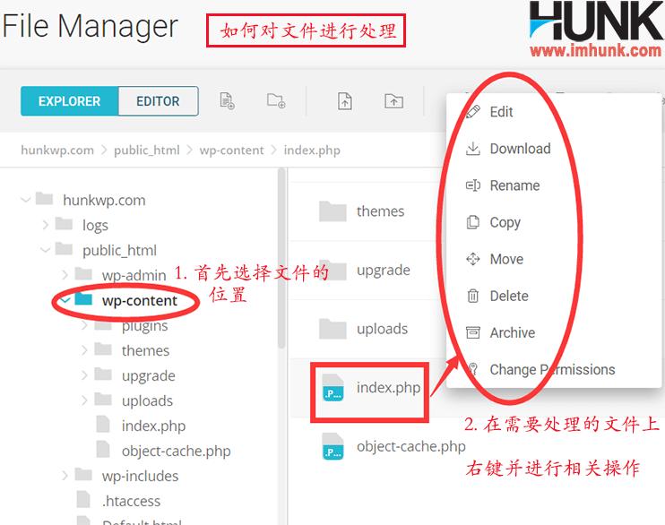 新版siteground使用文件管理 4