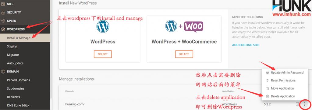 新版siteground如何删除wordpress或修改wordpress密码 1
