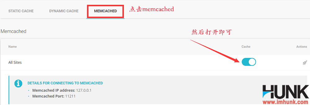 新版siteground开启memcached方法 2