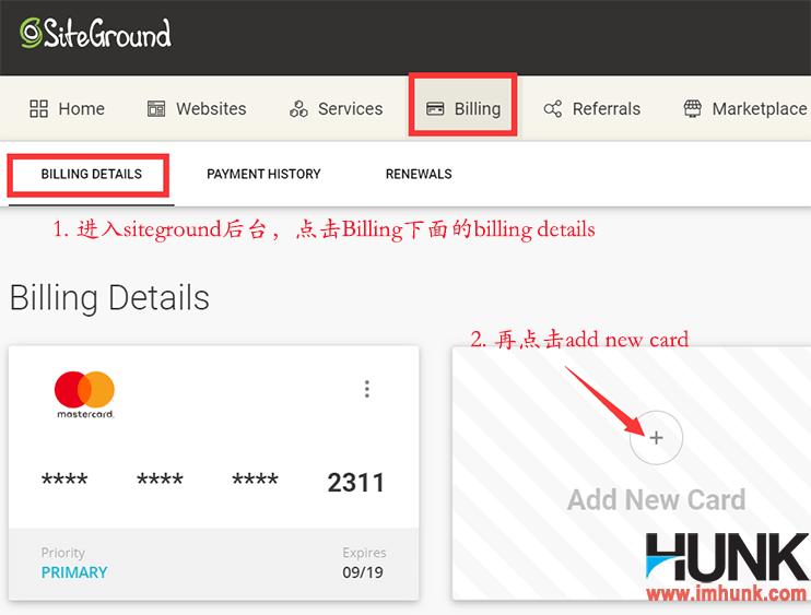 新版siteground更新信用卡付款资料 1