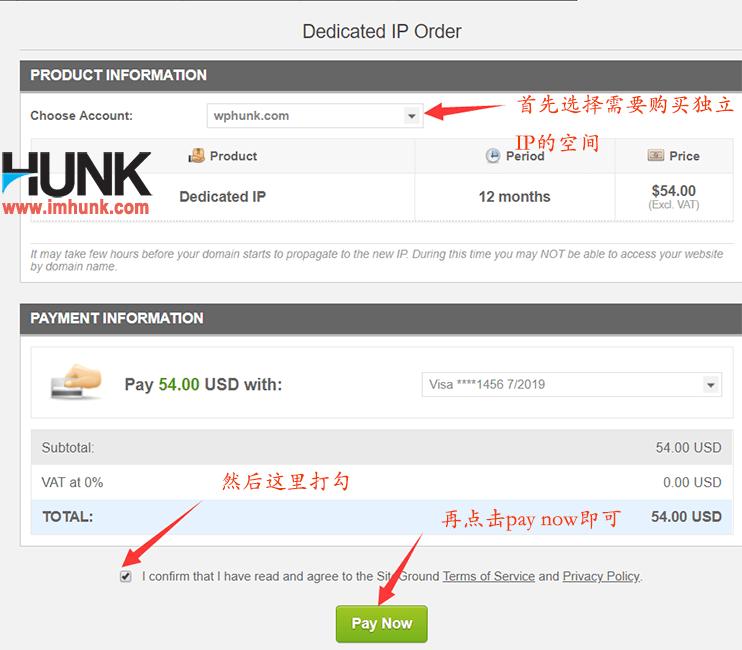 siteground购买独立Ip 3
