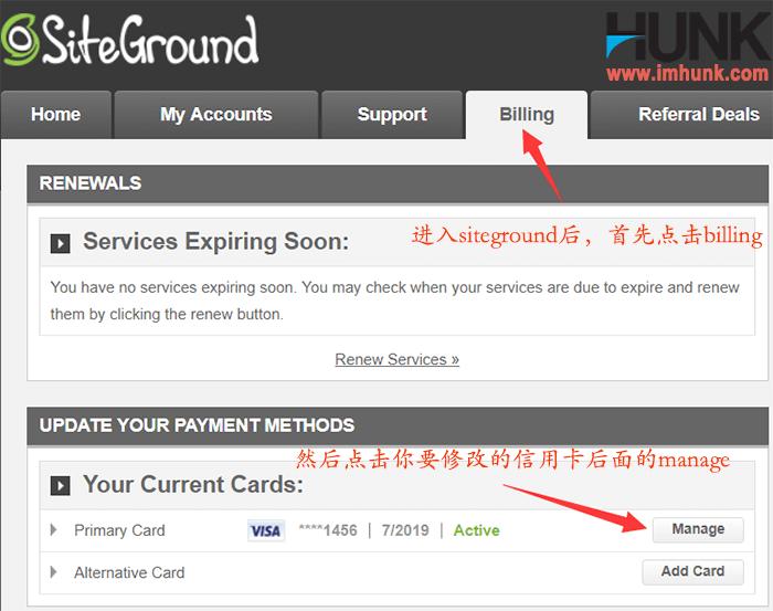 siteground修改信用卡资料 1
