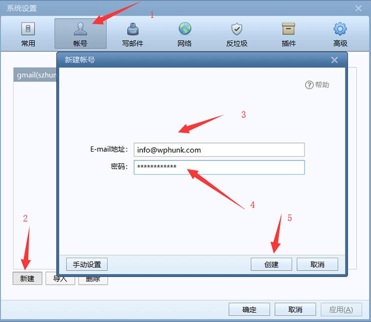 siteground使用企业邮箱 4