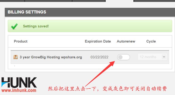 siteground取消自动扣费设置 2