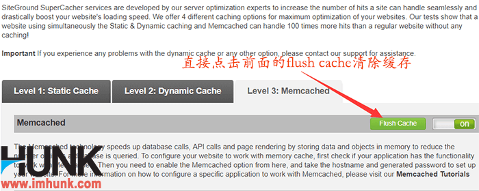 Siteground空间如何开启memcached 3