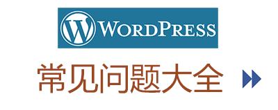 wordpress常见问题大全