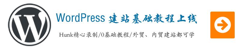 Wordpress建站基础教程